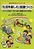 「生活を楽しむ」授業づくり―QOLの理念で取り組む養護学校の実践 (障害児教育にチャレンジ)