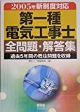 第一種電気工事士全問題・解答集—過去5年間の既往問題を収録 (2005年新制度対応)