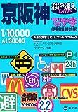街の達人コンパクト でっか字 京阪神便利情報地図