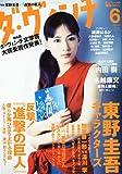 ダ・ヴィンチ 2011年 06月号 [雑誌]