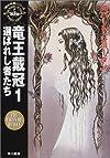 竜王戴冠〈1〉選ばれし者たち—「時の車輪」シリーズ第5部 (ハヤカワ文庫FT)