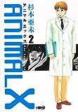 ANIMALX 2 (HMB S 6-2)