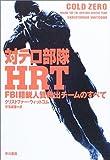 対テロ部隊HRT―FBI精鋭人質救出チームのすべて