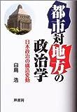 都市対地方の政治学―日本政治の構造変動