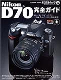 Nikon D70 完全ガイド