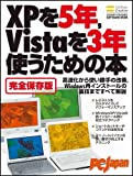 XPを5年、Vistaを3年使うための本[完全保存版] (SOFTBANK MOOK)