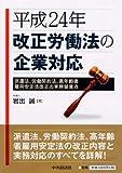 平成24年改正労働法の企業対応