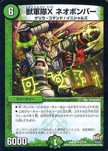 デュエルマスターズ第23弾/DMR-23/37/UC/獣軍隊X ネオボンバー