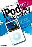 動画を外に持ち出そう! iPodで楽しむムービーライフ
