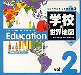 くらべてわかる世界地図〈2〉学校の世界地図 (くらべてわかる世界地図 (2))