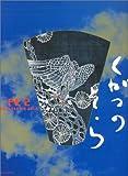 バンドスコア PE'Z 九月の空ーKUGATSU NO SOLA-