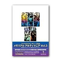 『ファイナルファンタジー25th メモリアルアルティマニア Vol.3』