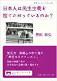 日本人は民主主義を捨てたがっているのか?