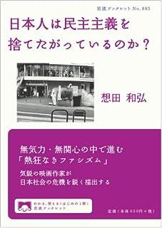 「日本人は民主主義を捨てたがっているのか?」
