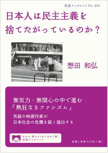 """公武合体と奇形民主主義は日本の宿痾""""「最高責任者は私だ」ホラ吹き安倍チョン、タウンミーティング開催か?解釈改憲めぐり立憲主義を否定"""" health %e6%ad%b4%e5%8f%b2 politics domestic"""