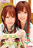 ベストフレンド 5 藤井シェリー・麻倉憂 [DVD]