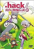 .hack//黄昏の腕輪伝説(2) [DVD]