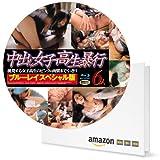 BMAM047【Amazon.co.jp限定】中出し女子高生暴行 ブルーレイスペシャル版 FFP仕様(完全数量限定) [Blu-ray]