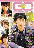 GOOD☆COME[グッカム]vol.10 (TVガイドMOOK) (TVガイドMOOK)