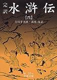 水滸伝—完訳 (6) (岩波文庫)