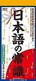 日本語の常識 2017年 カレンダー 壁掛け  CL-551