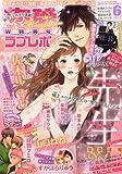 恋愛Revolution (レボリューション) 2012年 06月号 [雑誌]