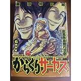 からくりサーカス 第6巻 (My First WIDE)