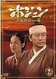 ホジュン 宮廷医官への道 全32巻セット [レンタル落ち] [DVD]