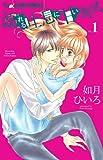 溺れる吐息に甘いキス 1 (フラワーコミックスアルファ)