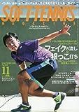ソフトテニスマガジン 2016年 11 月号 [雑誌] -