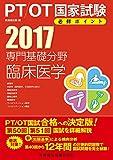 PT/OT国家試験必修ポイント専門基礎分野 臨床医学2017
