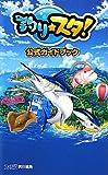 釣り★スタ 公式ガイドブック (ファミ通の攻略本)