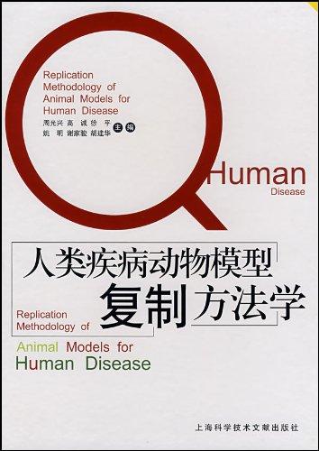 人类疾病动物模型复制方法学