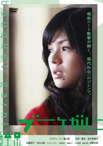 ブーケガルニ [DVD]