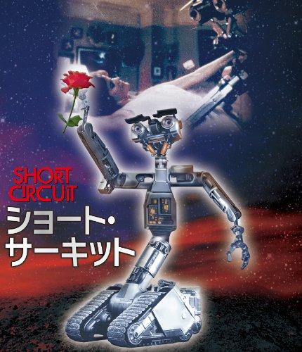 ショート・サーキット HDニューマスター・エディション[Blu-ray]