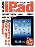 第3世代 iPad スタートブック (SOFTBANK MOOK)
