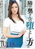 隣の奥さんの堕とし方 JULIA 溜池ゴロー [DVD]