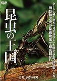 昆虫の王国 [DVD]