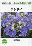 アジサイ (NHK趣味の園芸・よくわかる栽培12か月)