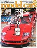 model cars (モデルカーズ) 2013年 08月号 [雑誌]