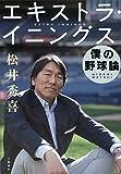 エキストラ・イニングス/書評・本/かさぶた書店