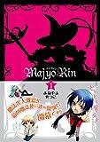 マジョリン 1 (IDコミックス ZERO-SUMコミックス)