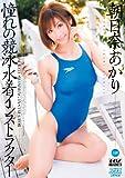 憧れの競泳水着インストラクター 朝日奈あかり [DVD]
