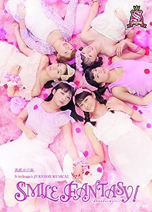 スマイレージDVD/演劇女子部 S/mileage\'s JUKEBOX MUSICAL 『SMILE FANTASY』