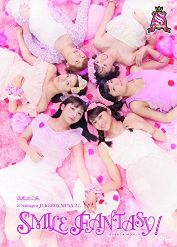 スマイレージDVD/演劇女子部 S/mileage\'s JUKEBOX MUSICAL 『SMILE FANTASY』