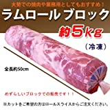 ラム善 ニュージーランド産ラムロール!ブロック約5kg! (冷凍真空パック)