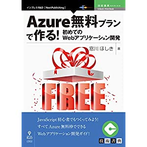 Azure無料プランで作る!初めてのWebアプリケーション開発 (技術書典シリーズ(NextPublishing)) [Kindle版]