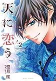 天に恋う 2 (ミッシイコミックス Next comics F)