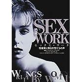 セックス・ワーク―性産業に携わる女性たちの声
