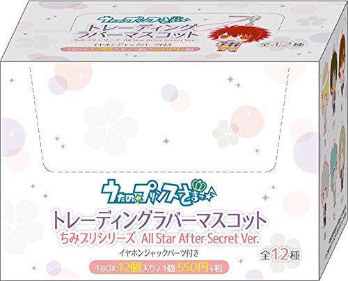 うたの☆プリンスさまっ♪トレーディングラバーマスコットちみプリシリーズAllStarAfterSecretVer.